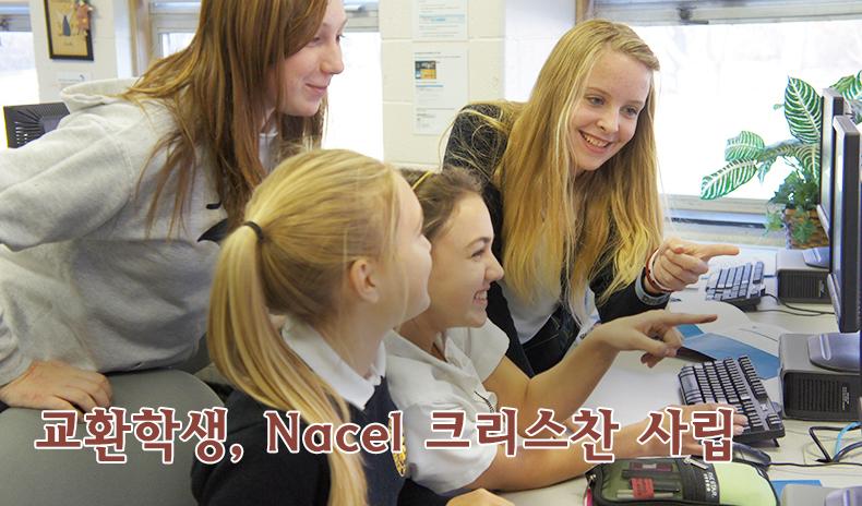 Nacel 크리스찬 사립과 세인트폴 고등학교 설명회