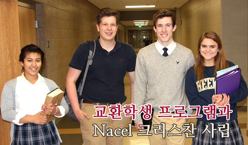 교환학생&Nacel 크리스찬 사립