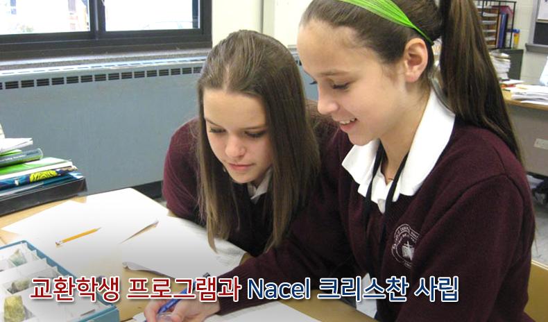 Nacel 교환학생프로그램과 크리스찬 사립