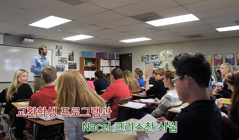교환학생프로그램과 Nacel 크리스찬 사립